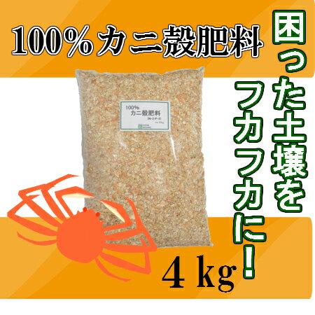 肥料100%カニ殻肥料4kg有機肥料花野菜ガーデニング