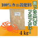 【肥料】100%カニ殻肥料 4kg 有機肥料 花 野菜 ガーデニング