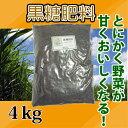 【肥料】 黒糖肥料 4kg 野菜 花 ガーデニング 有機肥料 【after20130610】