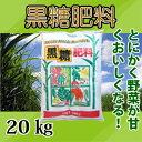【肥料】 黒糖肥料 20kg 有機肥料 花 野菜 バラ ガーデニング