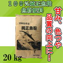 【肥料】100%純天然魚粕 魚粉肥料 20kg  有機肥料 花 野菜 バラ ガーデニング