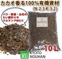 【肥料】 カカオハスク (カカオ豆粕) 10L 有機質肥料 土壌改良材やマルチング材として! ココチップ ハスク たい肥作り 花 野菜 バラ ガーデニング