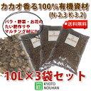 送料無料 【肥料】 カカオハスク (カカオ豆粕) 10L×3袋セット有機質肥料 土壌改良材やマルチン