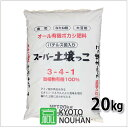 【肥料】スーパー土壌っ子(N-3 P-4 K-1) 20kg 100%有機肥料 花 野菜 ガーデニング 畑の肥料