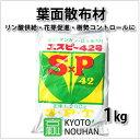 【葉面散布材】SP-42 (P-42 K-12) 1kg リン酸供給材 花 野菜 ガーデニング 畑の肥料