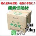 【肥料】M.O.X 酸素供給材(液剤) 10kg 根に効く液肥 花 野菜 ガーデニング 畑の肥料 特殊資材