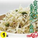 京都嵐山・ちりめんエメラルド山椒1袋