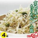 京都嵐山・ちりめんエメラルド山椒4袋