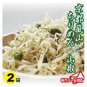 京都嵐山・ちりめんエメラルド山椒2袋