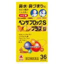 【指定第2類医薬品】 ベンザブロックSプラス錠 36錠入