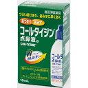 【指定第2類医薬品】 武田薬品 タケダ コールタイジン 点鼻液a 15mL
