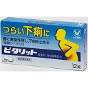 【指定第2類医薬品】 大正製薬 ピタリット 12錠