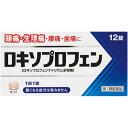 【第1類医薬品】 クニヒロ ロキソプロフェン錠 12錠入