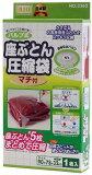 【日本製】 バルブ式 座ぶとん圧縮袋 マチ付き(押入れ 収納) オリエント 05P03Dec16