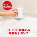 Q-PON キューポン 【本体のみ】 電動吸引ポンプ 布団圧...