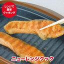 ニューレンジクック | 電子レンジ魚焼 焼魚 焼き魚 new レンジ クック 電子レンジ 電子レンジ...