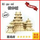 木製パズル キグミ 松本城 kigumiキグミ パズル 模型 知育玩具 木組金閣寺 城 姫路城 立体パズル 松本城 送料無料
