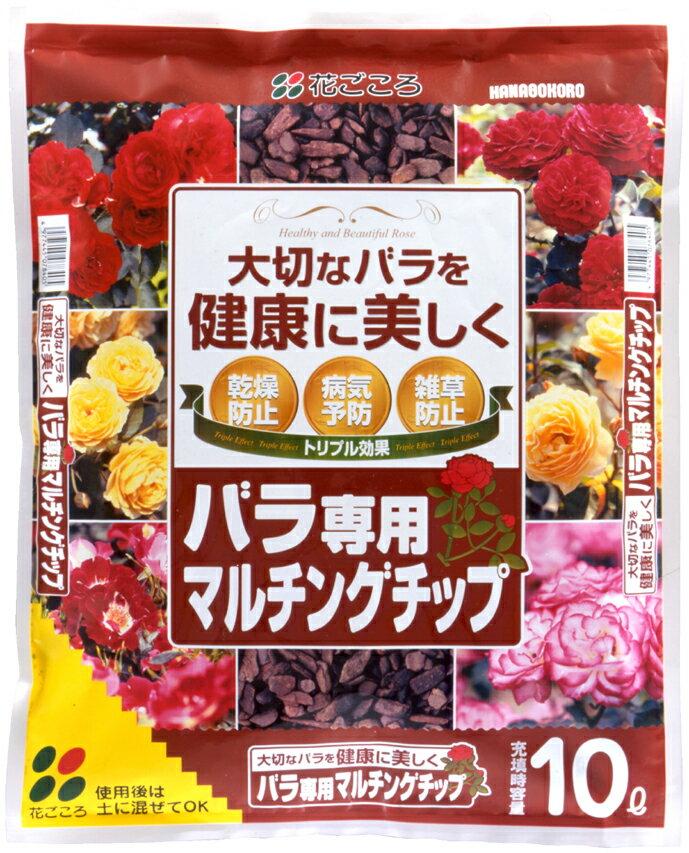 マルチング材土壌改良材園芸土バラ専用マルチングチップ10L1袋店長おススメお試し商品送料¥680:本