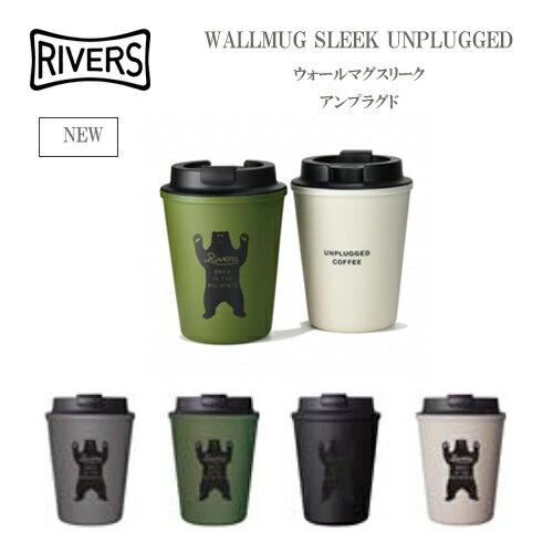 【メール便不可】リバーズ ウォールマグスリーク WALLMUG SLEEK UNPLUGGED Bear ダブルウォールマグカップ Rivers 携帯用マグ