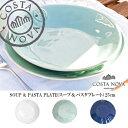 コスタノバ 食器 スープ&パスタプレート 25cm COSTA NOVA おしゃれ