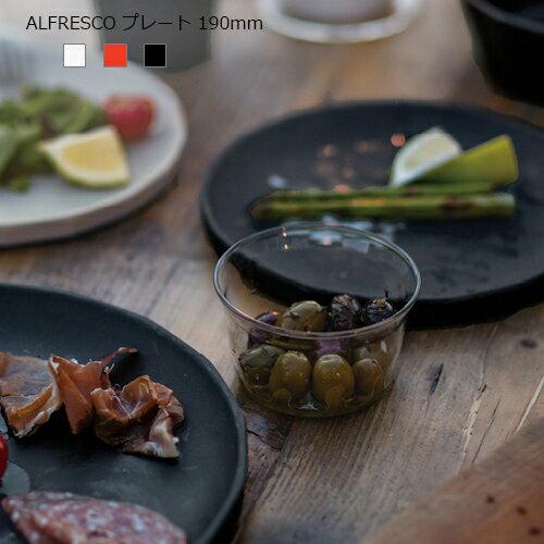 キントー アルフレスコ プレート 皿 19cm 全3色 バンブーファイバープレート メラミン樹脂 ランチプレート カフェプレート アウトドア メラミン樹脂 割れにくい 食器 ALFRESCO KINTO