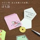 [全28種類]お賽銭用【ポチ袋】(小)5枚セット+2つ折りカード付き×3個ver.3 「おしゃれ・かわいい」