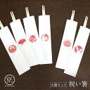 吉祥丸紋1【祝い箸】3膳セット(祝箸)