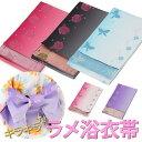【ネコポス便可】ラメ浴衣帯 ピンク 水色 黒 紫 ブラック ...