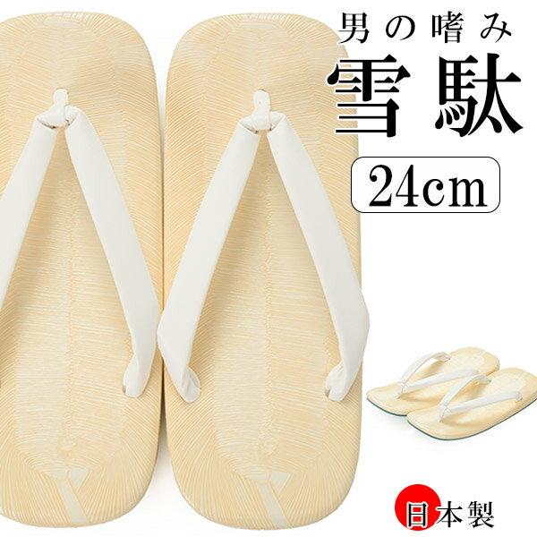 【男物草履】雪駄 白鼻緒 24cm かかと高さ1.8cm 日本製 畳風 ビニール 【ジュニア 殿方 メンズ 紳士 男性 せった】【あす楽】