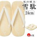 【男物草履】雪駄 白鼻緒 24cm 日本製 畳風 ビニール 【ジュニア 殿方 メンズ 紳士 男性 せった】【あす楽】