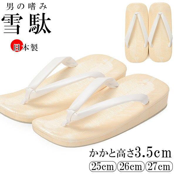 【男物草履】雪駄 白鼻緒 25cm 26cm 27cm かかと高さ3cm 日本製 畳風 ビニール【殿方 メンズ 紳士 男性 せった】【あす楽】