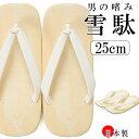 【男物草履】雪駄 白鼻緒 25cm かかと高さ1.8cm 日本製 畳風 ビニール 【ジュニア 殿方 メンズ 紳士 男性 せった】【あす楽】