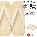 【男物草履】雪駄 白鼻緒 28.5cm かかと高さ1.8cm 日本製 畳風 ビニール 【殿方 メンズ 紳士 男性 せった】【あす楽】