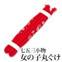 【ネコポス便可】【七五三小物】【女の子 丸ぐけ】 赤 桜刺繍【子供 女児 帯〆】【あす楽】
