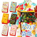 【女の子 子ども用袋帯】キッズ・ジュニア兼用手結び帯【白 水...