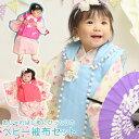 ベビー女の子被布セット 初節句 赤ちゃん着物 衣装 80cm...
