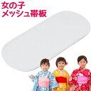 【あす楽】【ネコポス便可】女の子 メッシュ帯板 キッズ 浴衣 兵児帯用
