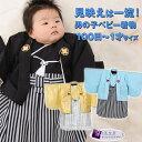 男の子 羽織袴セット 黒 水色 金 100日-1才用 ベビー...