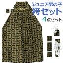小学生 ジュニア男の子 袴セット 角帯 懐剣 お守り 4点セ...
