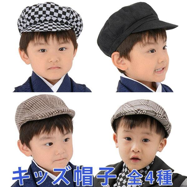 【あす楽】【キッズ帽子】キャスケット ハンチング 選べる4種類【七五三 男の子 子供】【R…...:kyoto-hana:10003996
