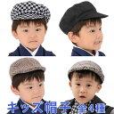 【キッズ帽子】キャスケット ハンチング 選べる4種類【七五三 男の子 子供】【あす楽】