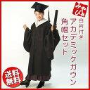 【あす楽】【送料無料】【卒業式用 アカデミックドレス】白衿付 黒アカデミックガウン・角帽セット 大学【RCP】