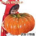 【訳あり 特価】でっかいかぼちゃ ハロウィン 直径35cm オレンジ 発砲スチロール製【送料無料】【あす楽】