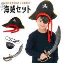 【海賊3点セット】帽子 アイパッチ 剣【舞台 発表会 演劇 ...