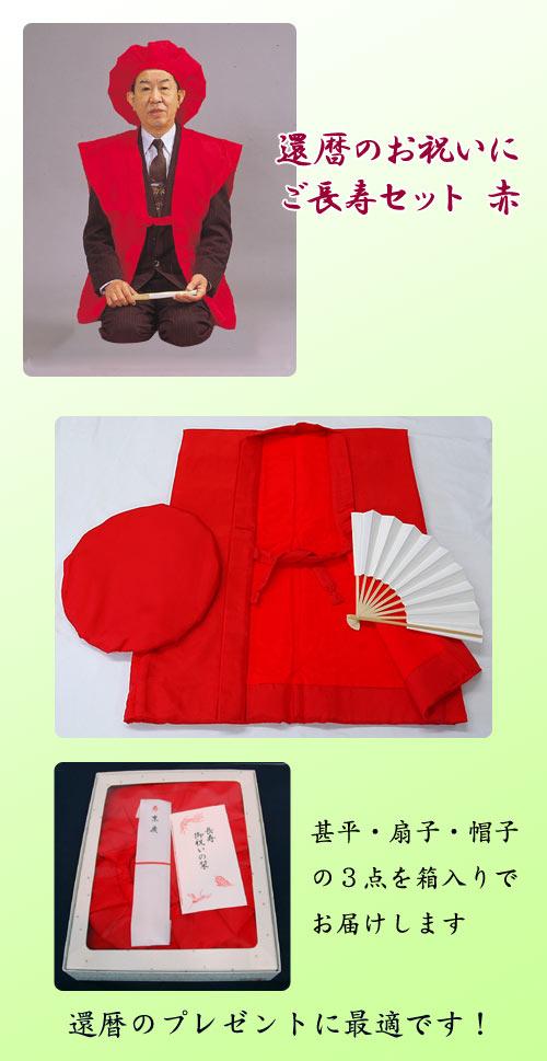 【ご長寿セット】【3点セット】赤 アセテート【...の紹介画像2