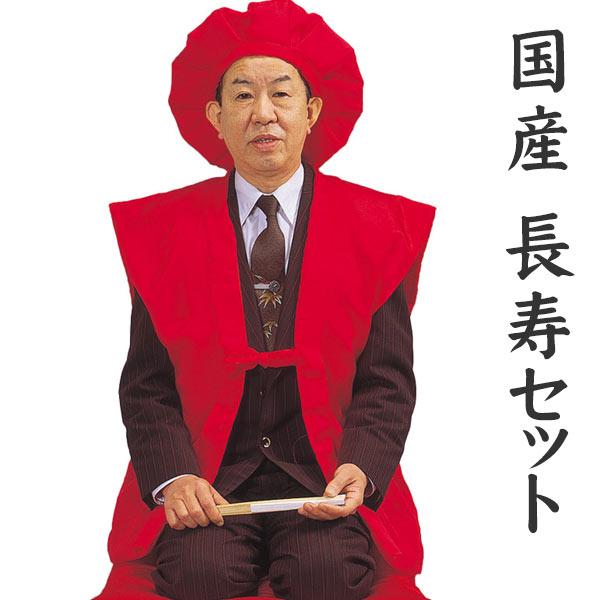 【ご長寿セット】【3点セット】赤 アセテート【還...の商品画像