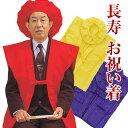 【ご長寿2点セット】ちゃんちゃんこ 大黒帽 赤 紫 黄色 ポリエステル【還暦 古希 喜寿