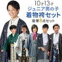 【卒業式 小学校 小学生 十三参り】男の子 ジュニア 着物 ...