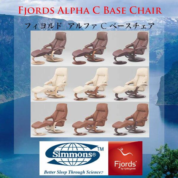 【関東〜九州まで開梱設置無料】シモンズのリクライニングチェア フィヨルド アルファ Cベースチェア リクライニングチェア フットスツール付き オットマン付き Fjord C Base Chair【smtb-k】【ky】【家具】 【RCP】