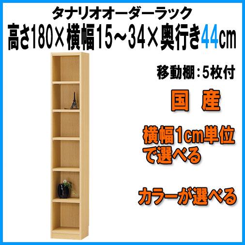 【送料無料】 【日本製】 タナリオオーダー  本棚 書棚 【奥行深型44cm】 高さ180cm 横巾15〜34cm